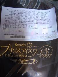 Prince_ice_world5_1